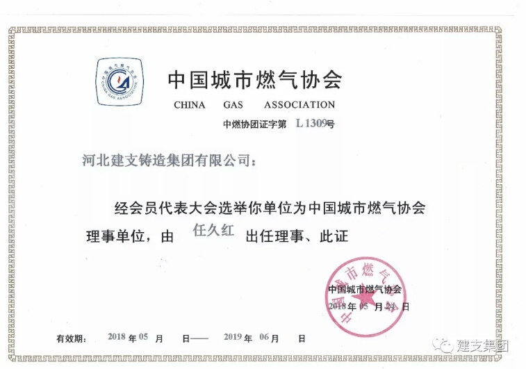 [News] Jianzhi Casting Group was promoted to the board of directors of the China Urban Gas Association!